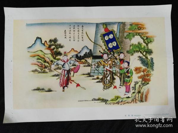 56年1版1印杨柳青木版年画-虹霓关