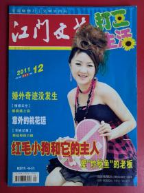 江门文艺2011年12月