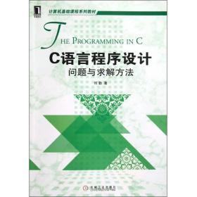 特价C语言程序设计:问题与求解方法何勤