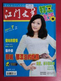 江门文艺2011年7月上