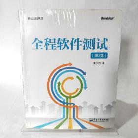 全程软件测试(第2版)