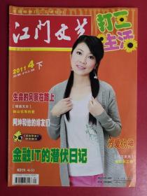 江门文艺2011年4月下