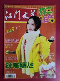 江门文艺2011年2月下