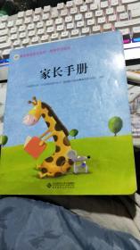 攀登英语阅读系列.神奇字母组合:家长手册