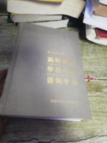 高等教育学历问题咨询手册