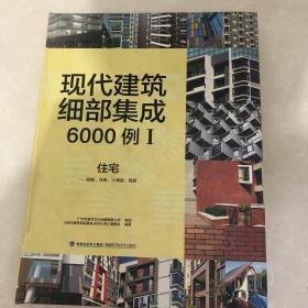 现代建筑细部集成6000例(套装全3册)I第1册