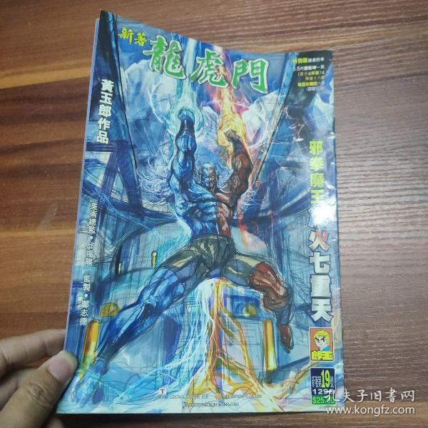 漫画:新著龙虎门 1299(新著第19号)