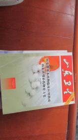 山东卫生2010增刊【山东省基本药物临床应用指南、山东省增补药物处方集】