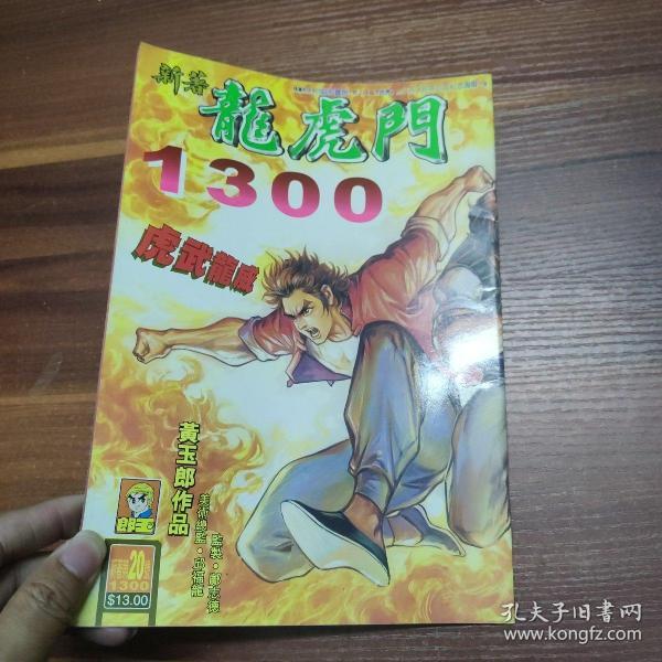 漫画: 新著龙虎门-1300(新著第20号)