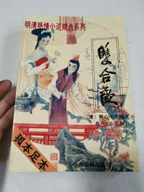 明清艳情小说精选系列:双合欢(卷一第三册)