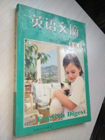 英语文摘2002年上半年合订本