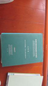 全国合理用药监测分析报告(山东省)2017年 省市医院版 第二卷总第2期/2016年