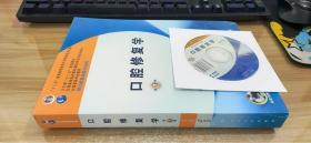 全国高等学校教材(供口腔医学类专业用):口腔修复学(第7版)(含实习教程)附光盘