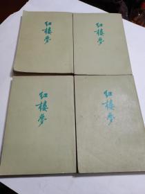 红楼梦人民文学出版社1957年版-四本一套全