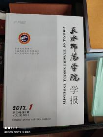 天水师范学院学报2013年第1期