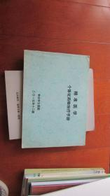 精准医学个体化药物治疗手册(枣庄市立医院2015年12版)