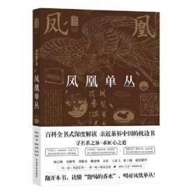 《凤凰单丛:精彩图文版》(中国名茶丛书)