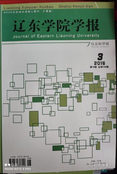 辽东学院学报2016年第3期