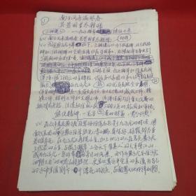 三湘都市报主编吕云保先生的手稿(30份左右)