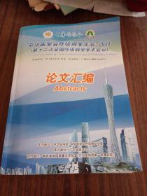 中华医学会呼吸病学年会2011(第十二届全国呼吸病学学术会议)论文汇编(1一1)