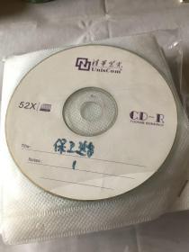 巜保卫延安》电视剧28集、碟28张、集数全 全网唯一、正版、电视台藏在片