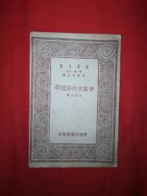 稀见老书丨中国古代法理学(全一册)中华民国23年版!原版非复印件!详见描述和图片