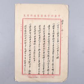【科技馆旧藏】:中国科学仪器制造所 致 中央人民科学馆筹备处《公函》一份 HXTX328365