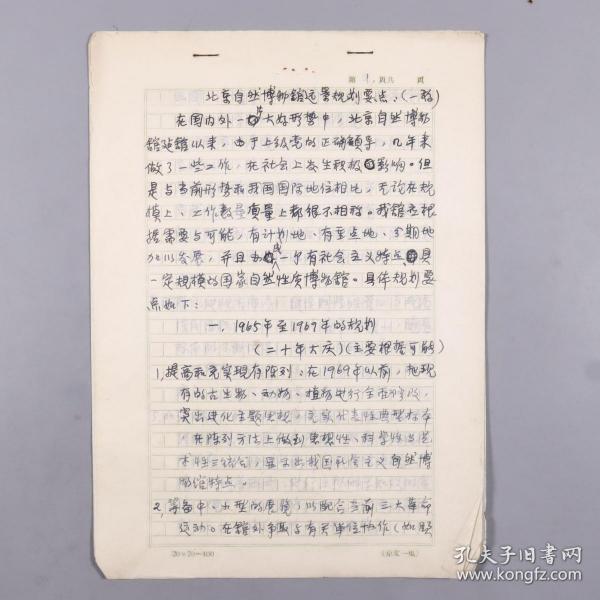 【科技馆旧藏】:《北京自然博物馆远景规划要点》一份五页 HXTX328371