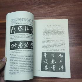 行书教程-修订版--16开