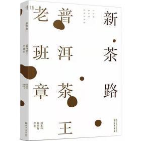 新茶路:普洱茶王老班章