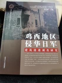 鸡西地区侵华日军建筑遗迹调查研究