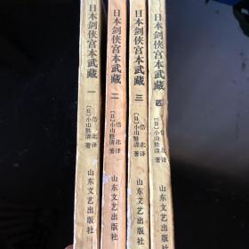 日本剑侠宫本武藏 全四册