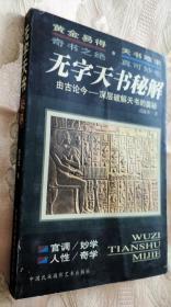 无字天书秘解(2002一版一印10千册)