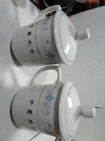 石嘴山瓷器厂宁夏木司茶杯两只