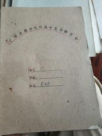 厦门大学音乐教授寄赵升书手稿(和声转调部分、多声动)硬笔手迹五、六十年代《六本合售》
