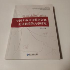 中国上市公司监事会与公司业绩的关系研究