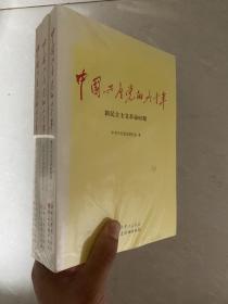 中国共产党的九十年 全