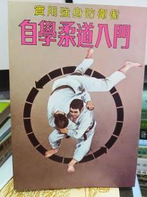 老拳书: 自学柔道入门  80年版