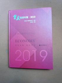 重庆经济年鉴·2019