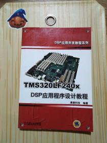 TMS320LF240xDSP应用程序设计教程