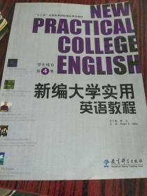 新编大学实用英语教程学生用书.第4册