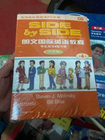 朗文国际英语教程 学生用书(第4册)全新塑封