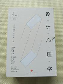 设计心理学1-4 (全4册)