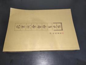 北京大學哲學系史稿