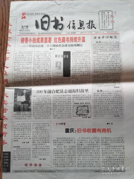 《旧书信息报》报纸/2004年1月26日