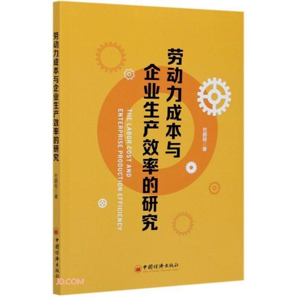 劳动力成本与企业生产效率的研究
