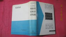 香港实用民事、经济法律选编