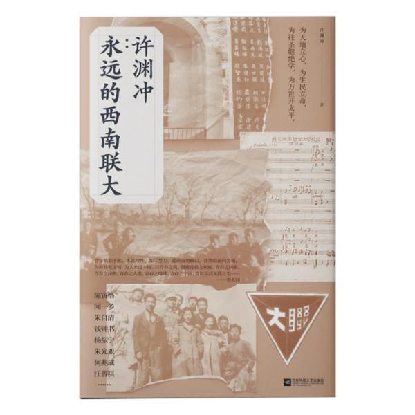 许渊冲:永远的西南联大(诗译英法唯一人、百岁翻译家、北京大学教授、西南联大学子许渊冲的不朽联大)