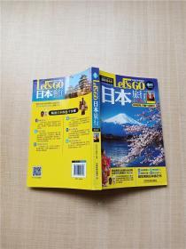 日本旅行Let's Go 最新第四版