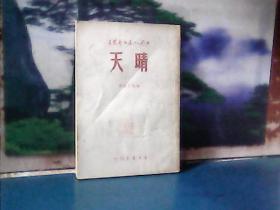 晴天(1949年一版一印) 中国人民文艺丛书
